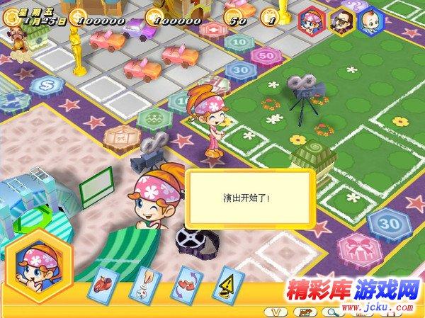 大富翁8游戏高清截图3