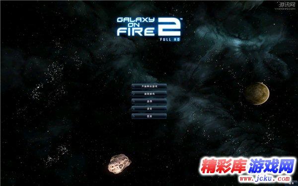 浴火银河2游戏高清截图1