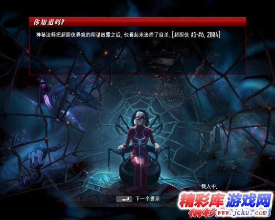 蜘蛛侠破碎维度游戏高清截图3