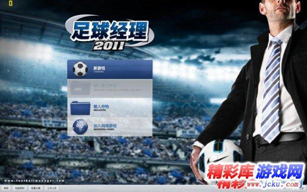 足球经理2011(FM2011)游戏高清截图1