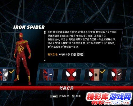 蜘蛛侠破碎游戏高清截图3