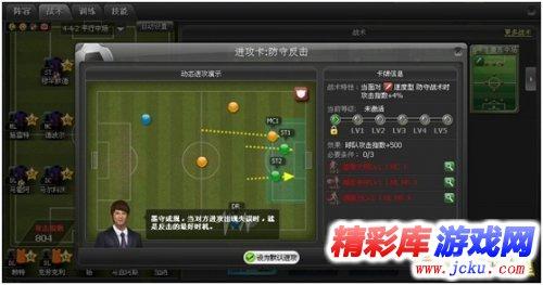 足球经理2011游戏高清截图2
