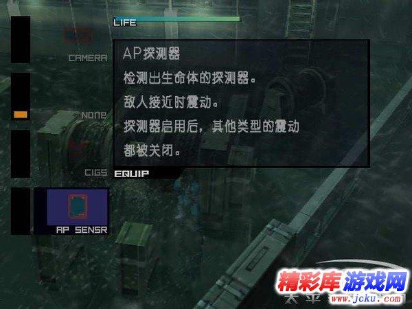 合金装备Ⅱ实体游戏高清截图2