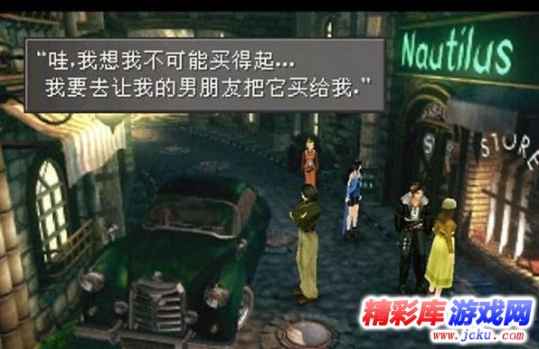 最终幻想8游戏截图1