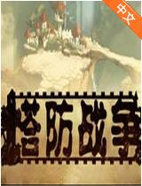 塔炮战争中文版