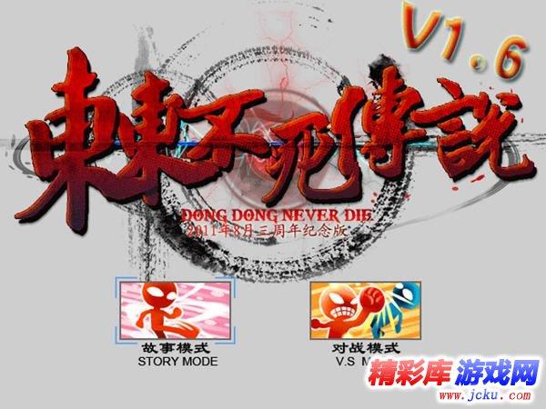 《东东不死传说》游戏高清截图1