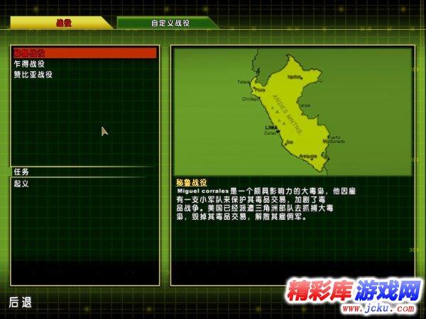 三角洲特种部队 1 2_三角洲特种部队7下载_三角洲特种部队7中文版下载_精彩库游戏网