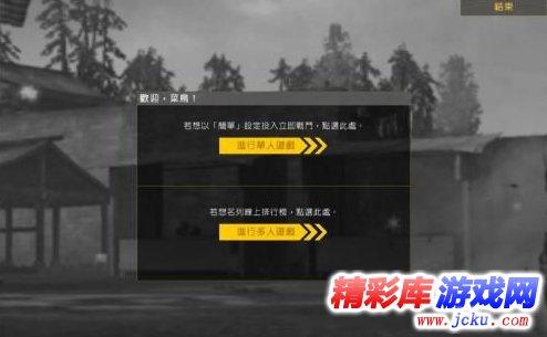 战地2中文版高清图片3