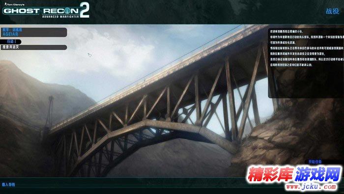 幽灵行动2游戏高清图片1