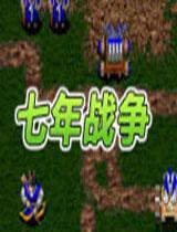 七年战争完美中文版