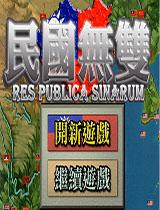 民国无双完美中文版