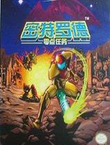 银河战士零点任务中文版
