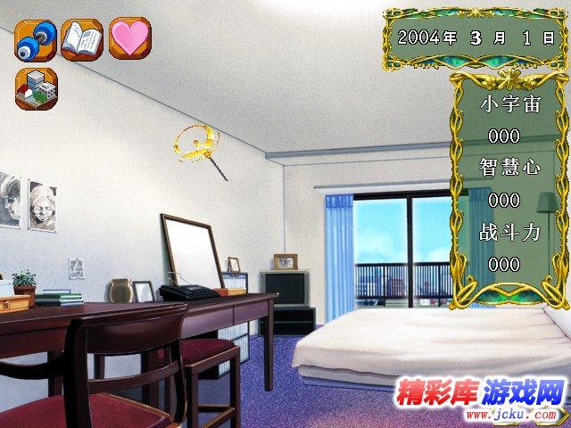 恋爱的十二宫游戏高清截图3