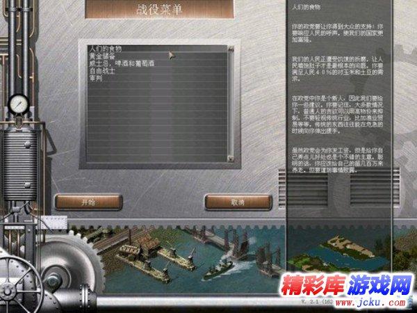 工业大亨2游戏高清截图3