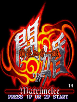 豪血寺一族4中文版