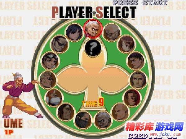 豪血寺一族4游戏高清截图3