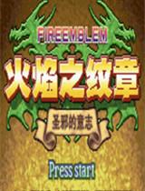 火焰纹章圣邪的意志中文版