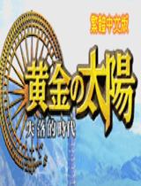 黄金太阳2绿色中文版