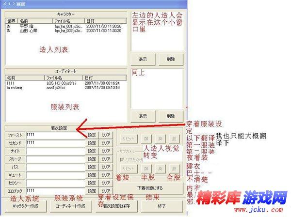少女人工3攻略攻略东京v少女图文的下载图片