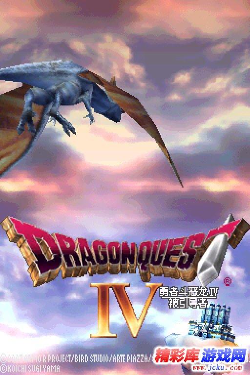勇者斗恶龙4游戏高清截图1
