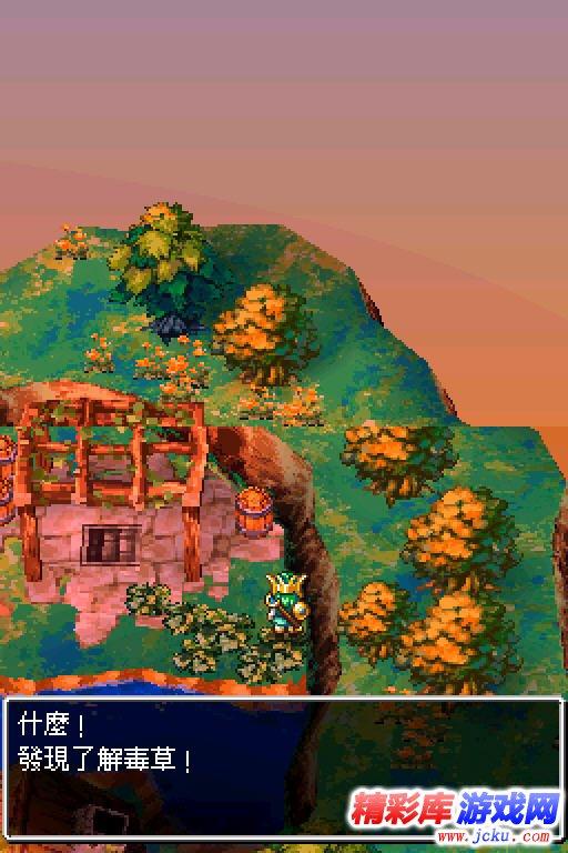 勇者斗恶龙4游戏高清截图3