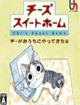 甜甜私房猫中文版