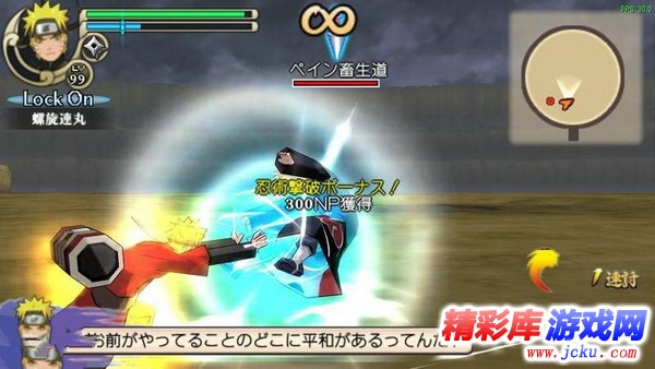 火影忍者疾风传:究极冲击游戏高清截图1