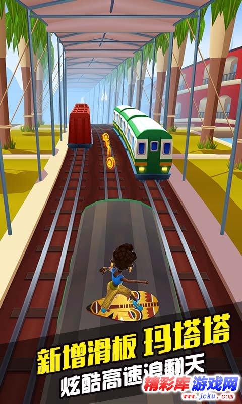 地铁跑酷游戏截图1