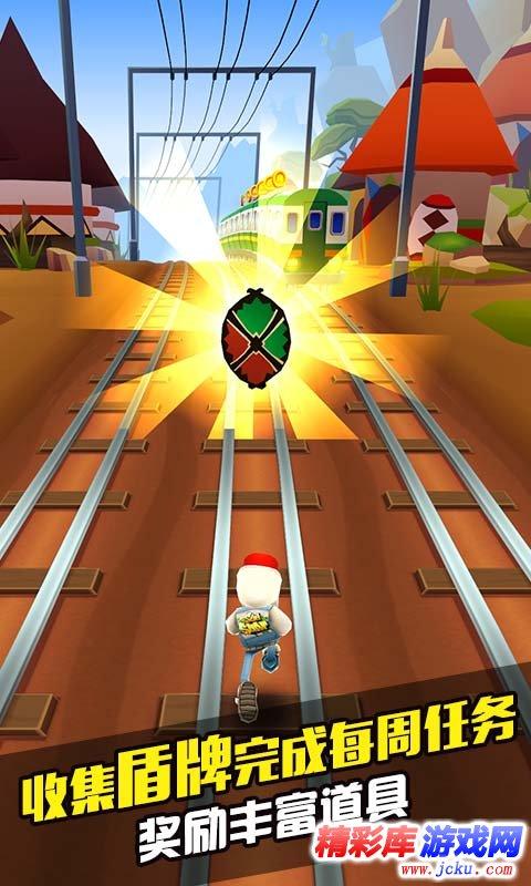 地铁跑酷游戏截图3