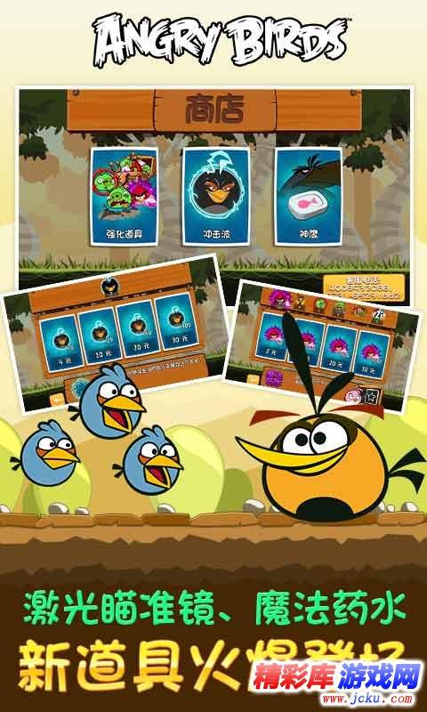 愤怒的小鸟游戏截图2