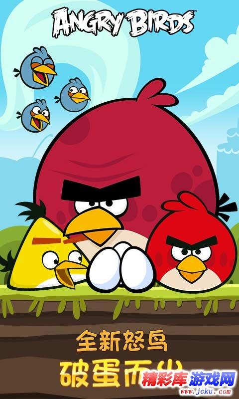 愤怒的小鸟游戏截图3