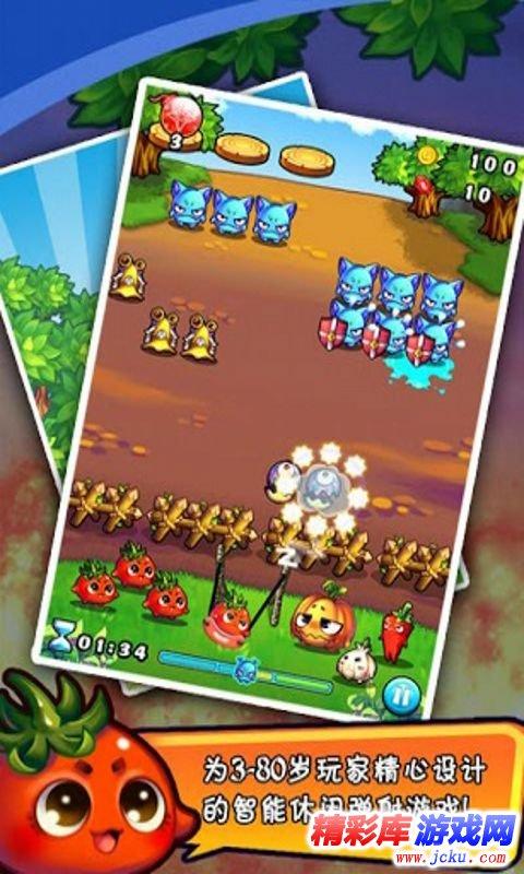燃烧的蔬菜游戏截图3