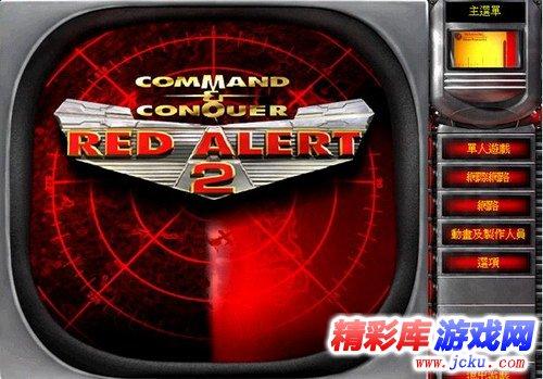 红色警戒2中日战争游戏高清截图1