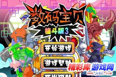 数码宝贝格斗版3游戏截图1