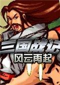 三国战记四剑传说汉化版