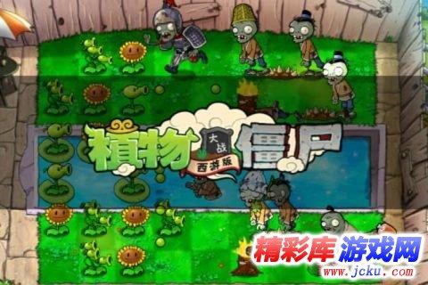 植物大战僵尸游戏图片2