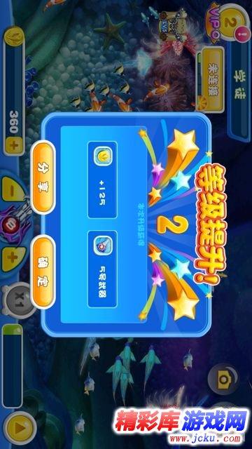 捕鱼达人2游戏图片1