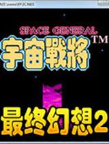 宇宙战将最终幻想2完美版