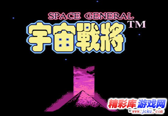 宇宙战将最终幻想2第1张