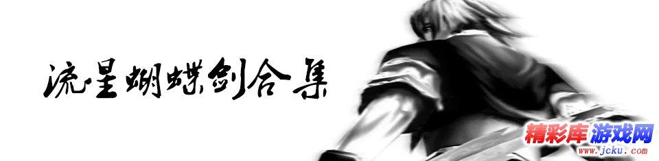 流星蝴蝶剑游戏封面图