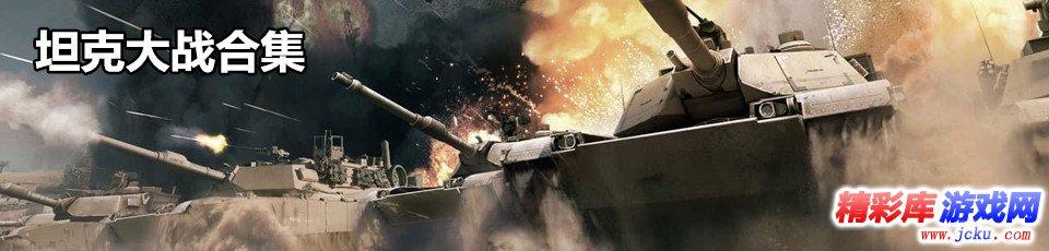 坦克大战合集