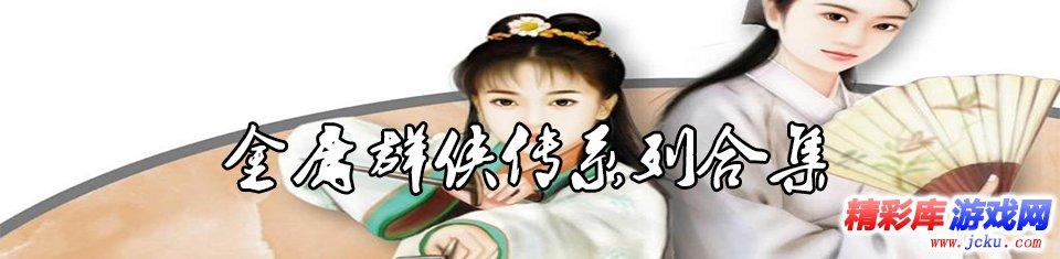 金庸群侠传游戏封面图