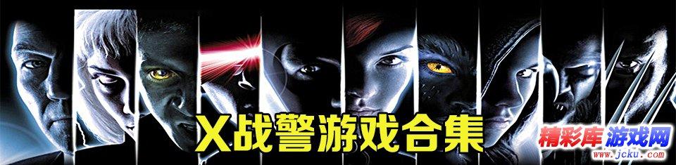 X战警游戏封面图