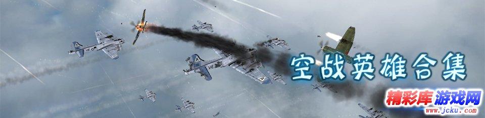 空战英雄合集