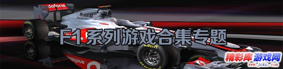 f1赛车合集