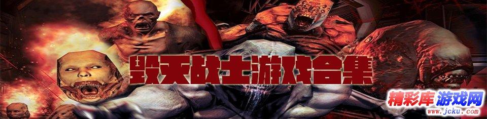 毁灭战士游戏封面图
