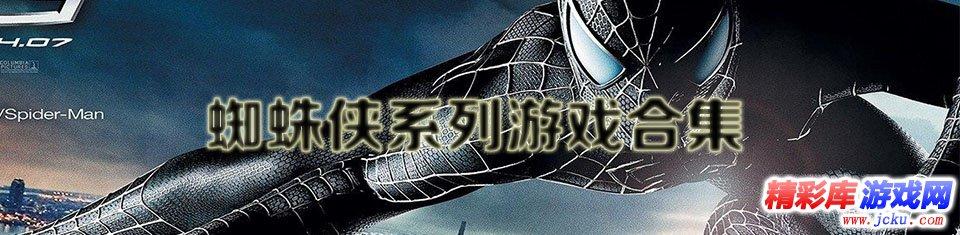 蜘蛛侠游戏封面图