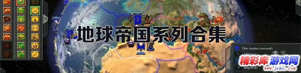 地球帝国合集