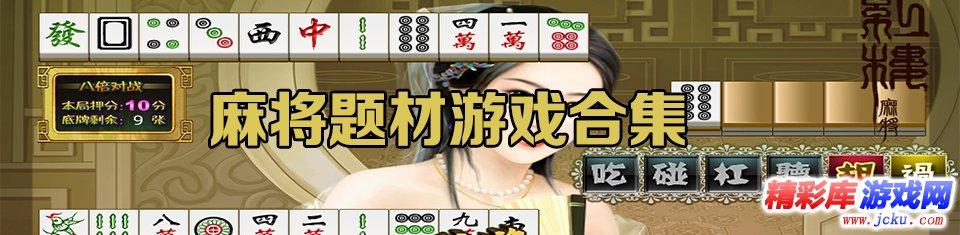 麻将游戏游戏封面图