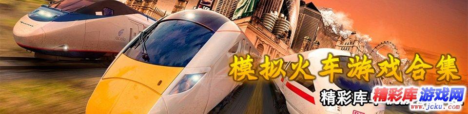 模拟火车合集